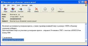 spam5.JPG