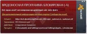 uvs_avast_alert.JPG