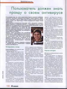 sergey_interview_1.jpg