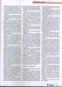 sergey_interview_2.jpg