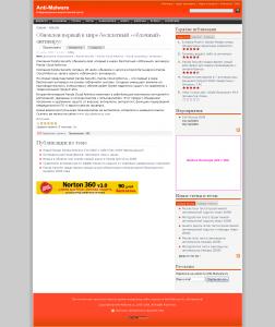 Anti_Malware.ru_beta2_1.png