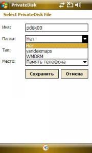 PrivateDisk_3.jpg