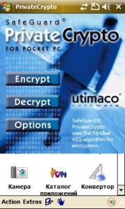 PrivateCrypto_1.jpg