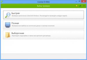 drweb800_11.png