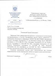 ФСТЭК_России.jpg