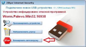 zillya_flash_vir_ru.jpg