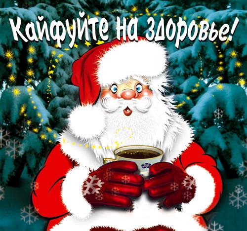 Поздравление с новым годом-ржака