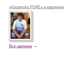 kaspersky_pure_images.PNG