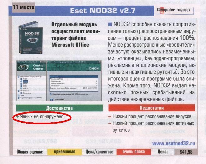 nod32computerbild.jpg