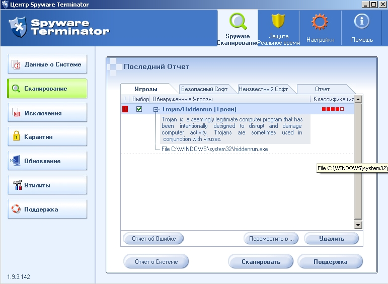 Spyware_Terminator.jpg