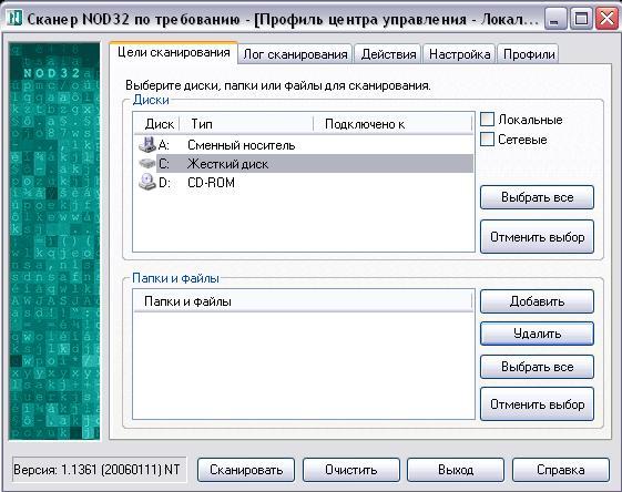 nod32_3.JPG