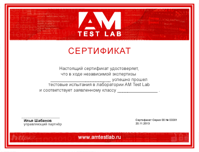 Сертификат AM Test Lab