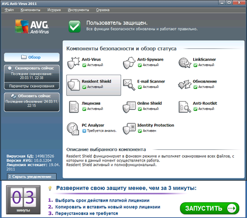 Сравнительный обзор AVG Anti-Virus и AVG Anti-Virus Free Edition