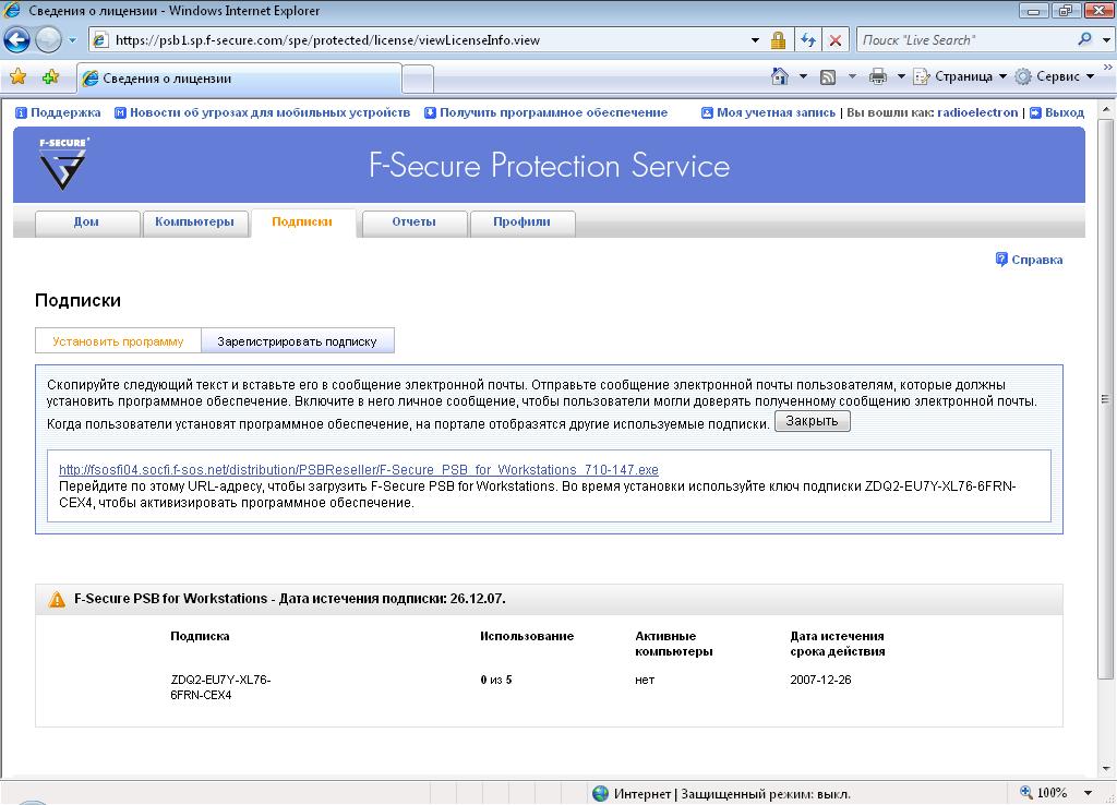 Получение дистрибутива F-Secure PSB