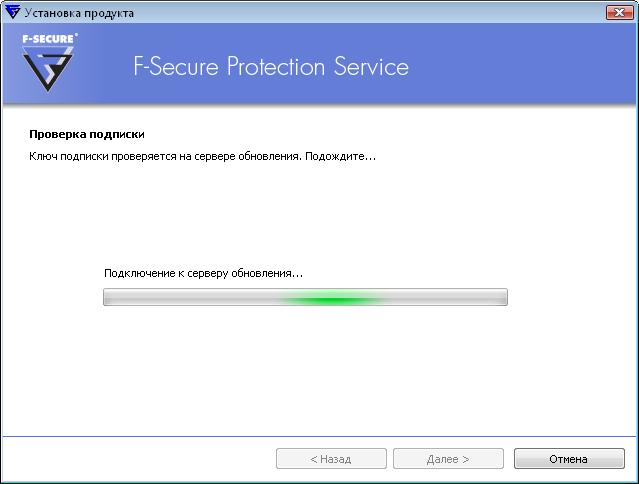 Проверка ключа подписки на сервере обновлений