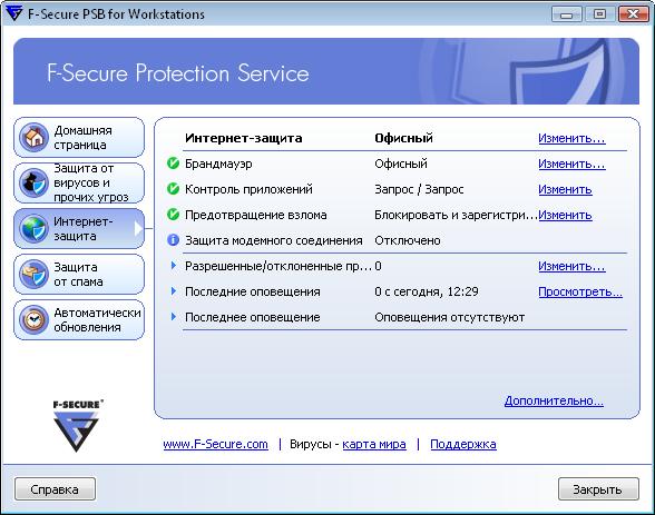 Настройка и мониторинг параметров интернет защиты