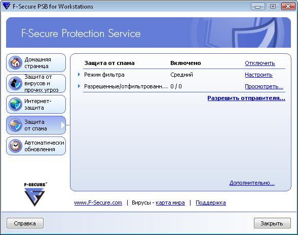 Настройка и мониторинг параметров защиты от спама