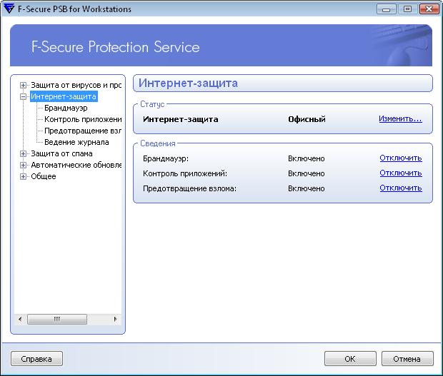 Дополнительные параметры интернет-защиты