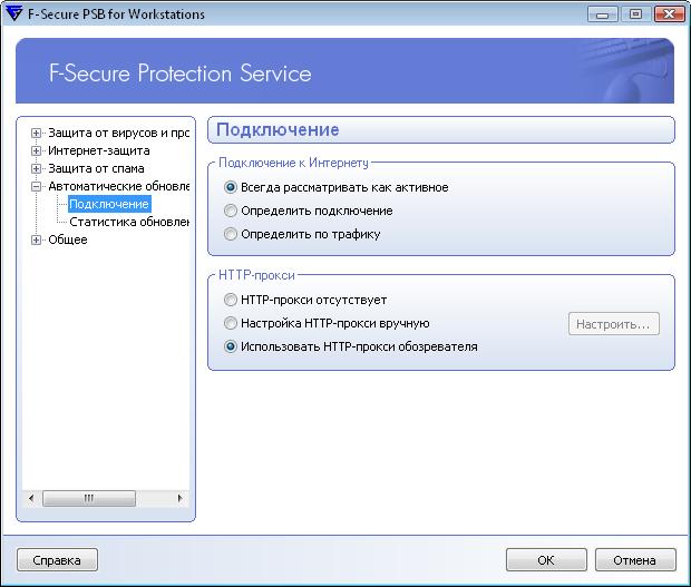 Настройка параметров подключения к серверу обновлений