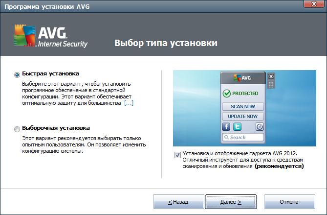 Avg Security Toolbar что это за программа - фото 10