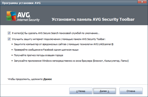 Обзор AVG Internet Security 2012