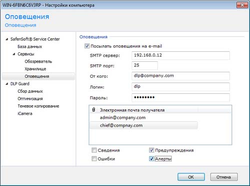 Обзор модуля DLP Guard из SafenSoft Enterprise Suite
