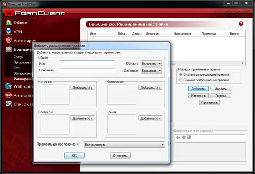 Обзор FortiClient Endpoint Security Suite