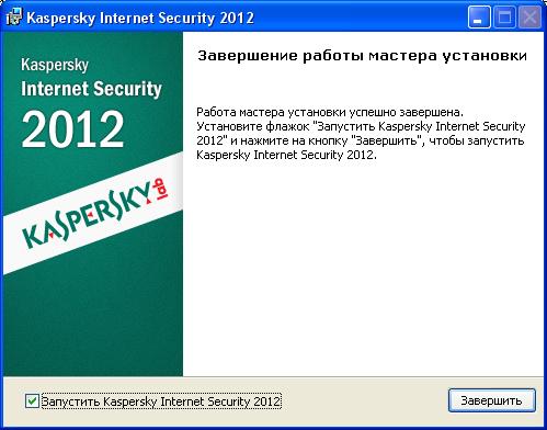 Активация Касперского 2012 - Вирусы и антивирусы ...