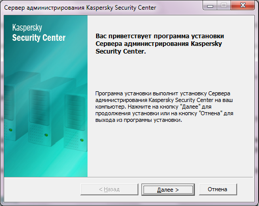 Обзор Kaspersky Security Center