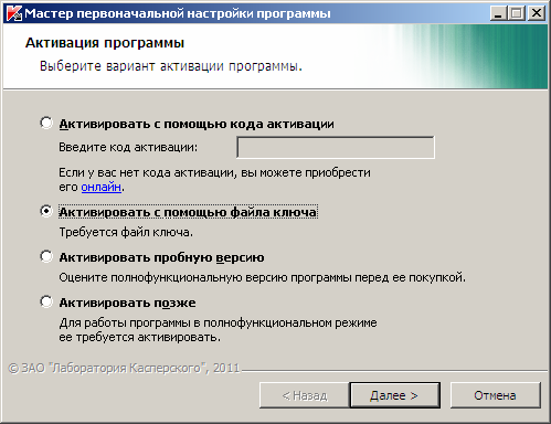 Обзор Kaspersky Endpoint Security 8 для Windows