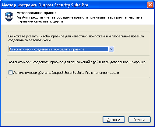 Обзор Outpost Security Suite Pro 7.5