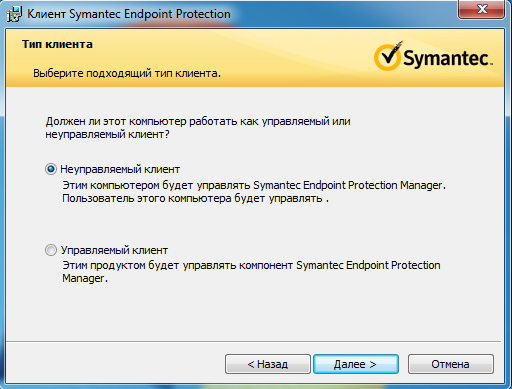 как удалить Symantec Endpoint Protection - фото 6