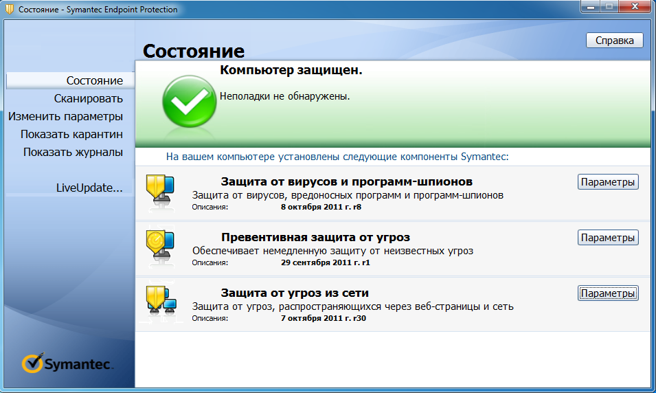 как удалить Symantec Endpoint Protection img-1
