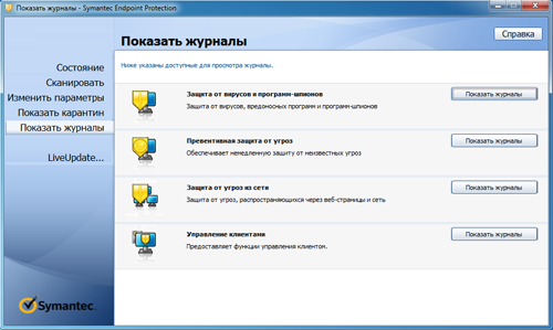 Обзор Symantec Endpoint Protection 12. Часть 1. Клиенты Symantec Endpoint Protection 12