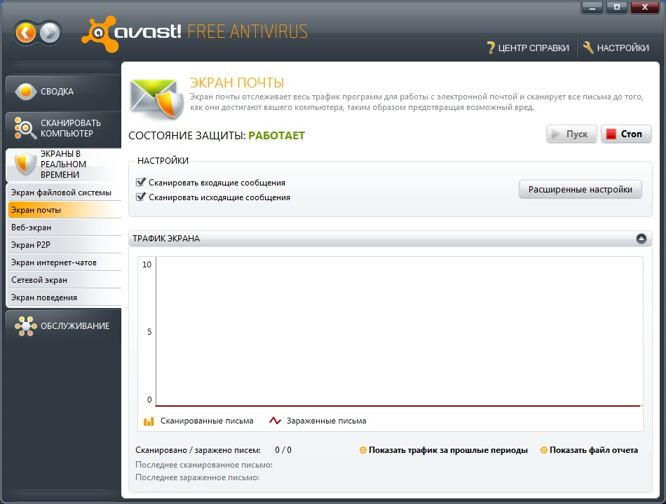 avast блокирует adobe flash player