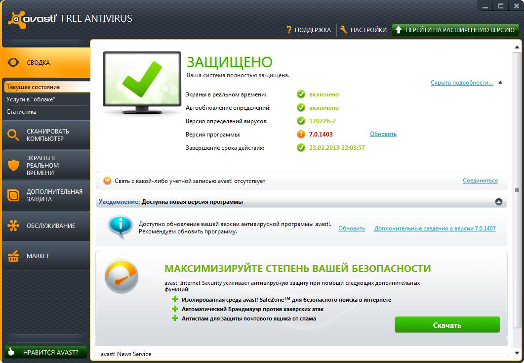 Avast! Free Antivirus 7.0.1473 - хороший бесплатный антивирус.