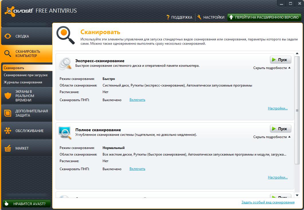 Обзор Avast! Free Antivirus 7