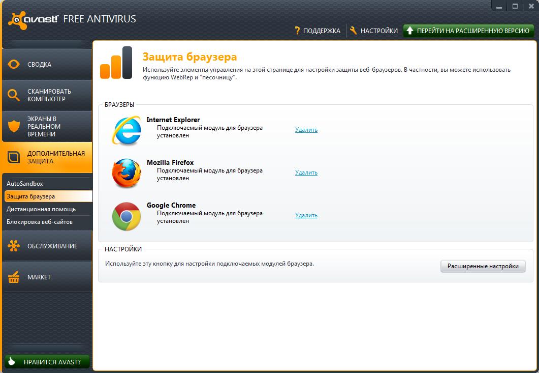 Avast free antivirus достаточно для защиты