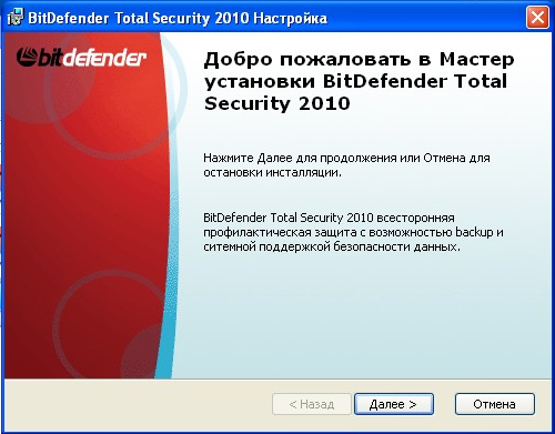 Обзор BitDefender Total Security 2010
