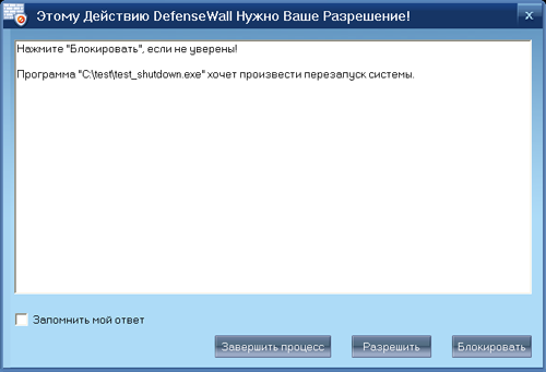 Обзор DefenseWall