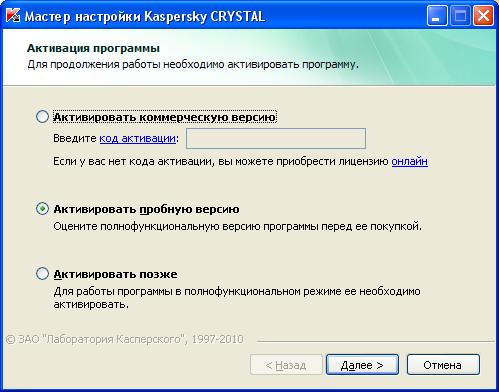 Антивирус Касперского 6.0.2.614. . Открываем папку Keys\Keygen и.