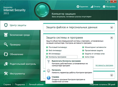 Центр защиты в Kaspersky Internet Security 2011