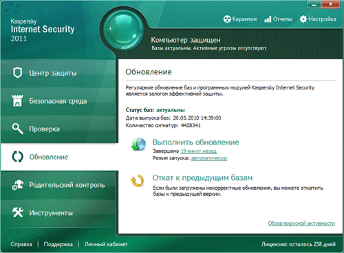 Обновление Kaspersky Internet Security 2011