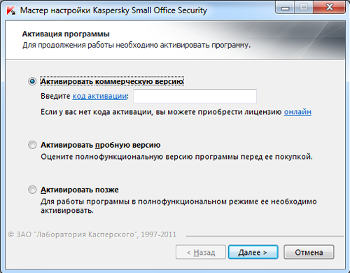Обзор Kaspersky Small Office Security 2.0