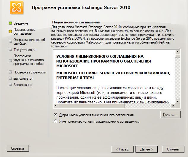Книга microsoft exchange server 2010 полное руководство скачать бесплатно