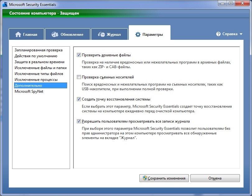 Скачать программу майкрософт секьюрити эсентиалс
