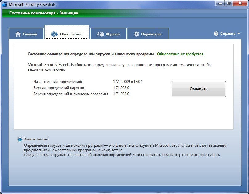 Microsoft Security Essentials обновления - фото 6