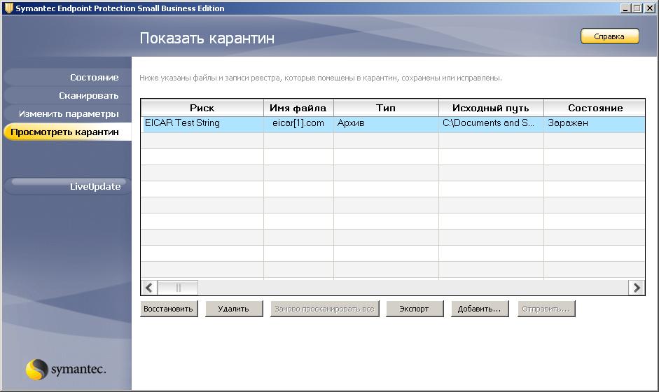 symantec endpoint protection datasheet pdf