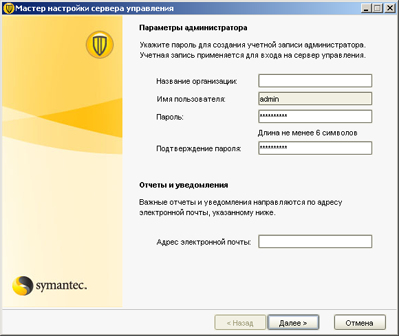 Symantec Protection Suite Small Business Edition