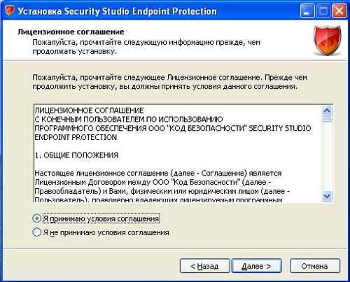 Обзор Security Studio Endpoint Protection. Часть 1